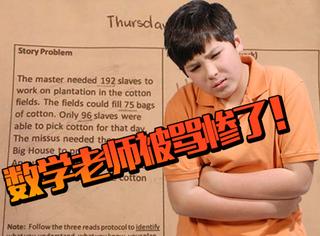 美国6岁小孩的一道数学题,竟让老师被世界网友骂惨了