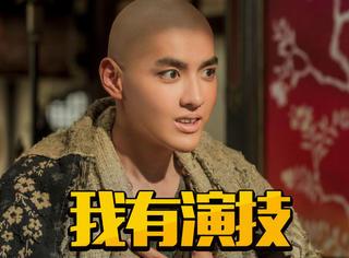 吴亦凡自认自己根本不帅,出演《西游伏妖篇》是因为演技!
