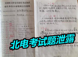 北京电影学院研究生考试涉嫌漏题,官方发公告称将严查!