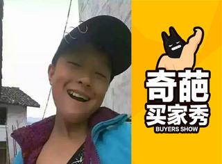 【奇葩买家秀】这小孩的狂笑太邪魅!