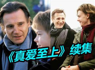 等了14年,《真爱至上》终于拍续集了,原主演也都会回归!