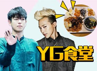 YG最出名的除了bigbang还有食堂!看看他们的饭菜长啥样