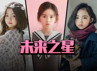 韩国各大经纪公司垂涎的童模们,哪个会是未来的霸屏女主呢?