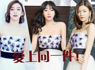 柳岩变仙儿、袁姗姗优雅、陈妍希熟女魅力,竟都是靠的这件礼服!