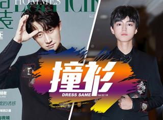 【撞衫】黄轩VS王俊凯、刘亦菲VS唐嫣,许魏洲和自己PK!