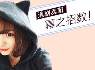 海淘少女杨幂,追剧卖萌有三招:帽衫、萌宠、半张脸