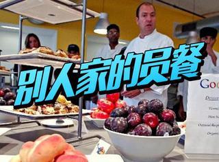 全球6大顶级员餐,想要留住你的人先留住你的胃!