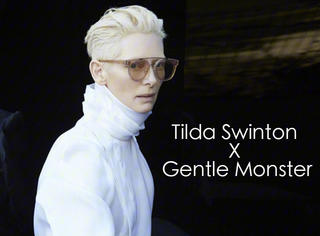 又要爆款啦!女王Tilda Swinton与Gentle Monster合作款帅气来袭!