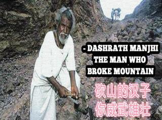 为了妻子将横亘眼前大山凿通,砍山的印度愚公你威武雄壮