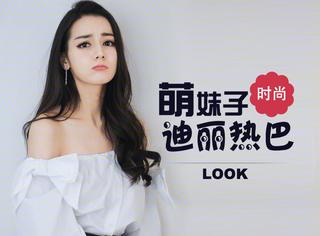 呆萌的小凤九上快本,一身白色一字肩短裙美得惹人羡!