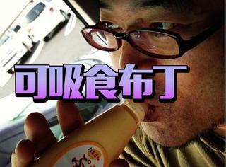 日本可吸食的布丁,看起来真的容易误会啊!