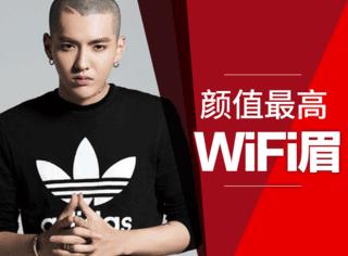 wifi眉大火!你收到来自吴亦凡、王嘉尔、Top的信号了吗?