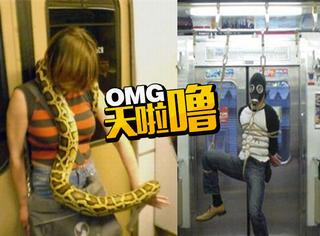 别人上下班坐的地铁,感觉是另一个世界的
