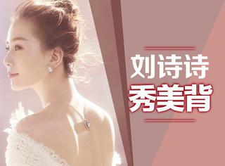 【肉体饭】明明是为了秀珠宝 刘诗诗却默默地秀了她的美背!