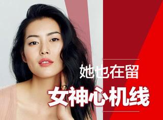 刘雯、杨幂都换新发型了,你跟女神的距离可能就差了这条[线]