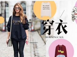 【穿衣MorningCall】17年最火的标语衫到底应该怎么穿!
