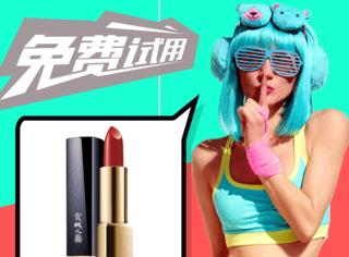 【免费试用】牛尔亲研京城之霜流金暮色唇膏正装试用