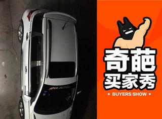 【奇葩买家秀】有了它,你的车瞬间拥有天窗,低配变高配