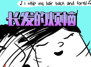 你以为长发飘飘很漂亮,但其实长发的悲伤你不懂!
