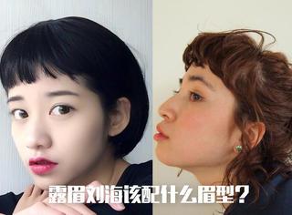 为什么我剪二次元刘海比她土?原来输在了眉型上