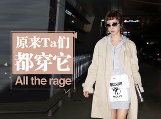 【明星同款】蔡依林出发米兰时装周,灰色卫衣配裸色风衣如此清新优雅