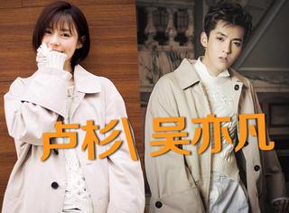 白色毛衫配风衣,卢杉、吴亦凡给了雅望夏木一个最温暖的结局!
