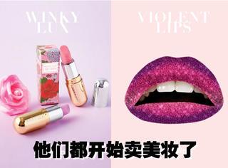 卖衣服的、卖居家的都开始卖美妆了,小仙女们会想买吗?