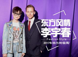 李宇春出征米兰时装周,华丽浮夸的Gucci居然被她穿出了复古的趣味感!