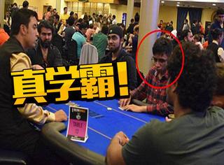 这个22岁骚年靠玩扑克在赌场上赢着大把的钱