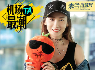 【开奖啦】米兰时装周橘子时尚特约主编高洋来送亲笔签名玩偶了!