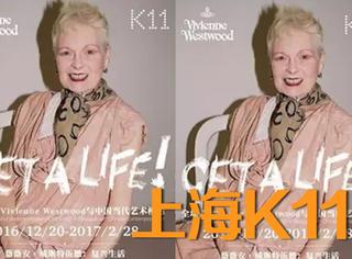 K11 | 带你看一场邂逅美好生活的艺术展,让环保也能填满时尚!