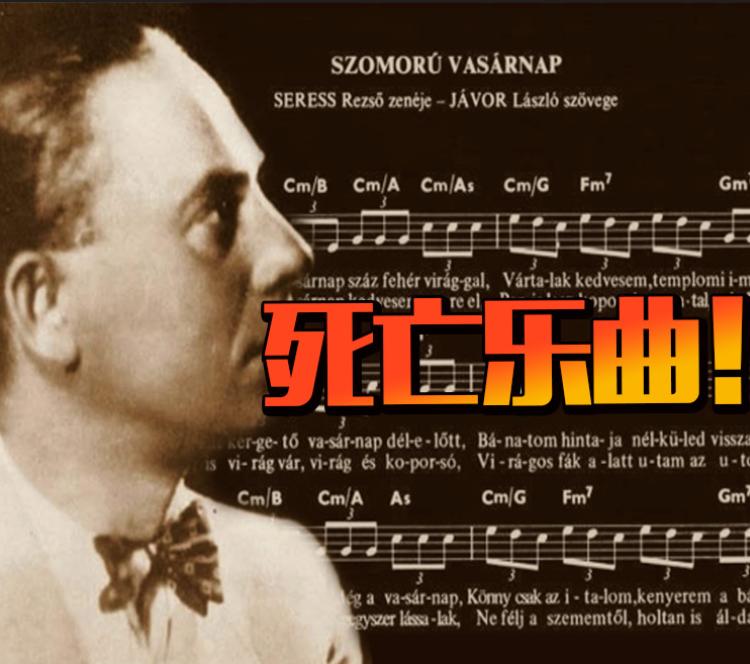 上世纪震惊欧洲的死亡乐曲,无法抗拒的悲伤魔力竟是死亡杀手!