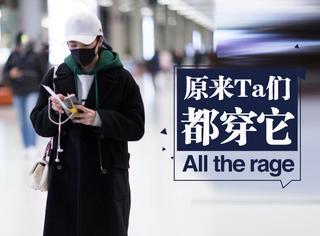 【明星同款】刘诗诗的机场私服,身上的小众品牌也是各有特色!