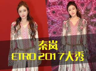 Etro2017秋冬秀场犹如冒险乐园!一袭花裙的秦岚却成了最美仙子!