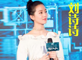 一字肩+短裙,小性感的刘诗诗现身电影发布会,我真是被她美到了!