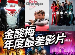烂片金酸梅奖:《蝙蝠侠大战超人》落选,竟有比它还烂的电影?