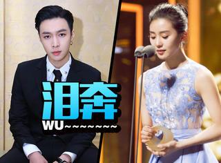 刘诗诗哭了、张艺兴被虐惨了,昨晚的电视剧品质盛典亮点好多!