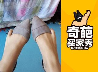【奇葩买家秀】为了穿上这鞋,实在太不容易了