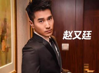 四海八荒最强男友赵又廷,穿上西装英俊帅气又撩人!
