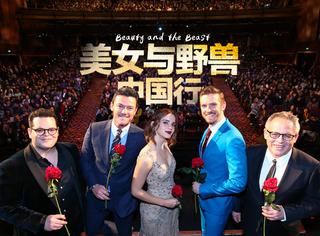 """橘子君亲历《美女与野兽》中国首映!少女梦""""咚""""的一下绽开了"""