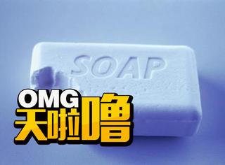 用人体脂肪做成的肥皂,你敢用吗?