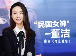 董洁出演新剧《南京爱情》,民国扮相果真是全民文艺女神!