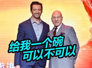 """狼叔X教授亮相《金刚狼3》中国首映,现场大唱""""给我一个碗""""!"""