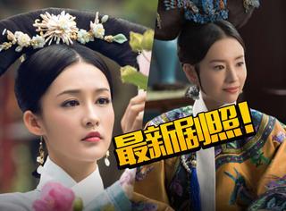 董洁版皇后、李沁版香妃,《如懿传》新版剧照信息量好大