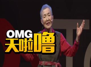 81岁退休老奶奶只花6个月就制作出惊人产品!