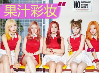 春天当然满满的元气感,跟着Red Velvet学「果汁彩妆」吧