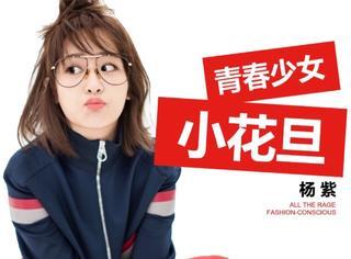 杨紫最近越来越漂亮,恋爱中的她俏皮可爱、青春无敌!