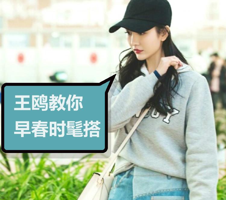 王鸥告诉你:原来早春最时髦的look竟然是卫衣+阔腿裤!