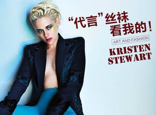暮光女Kristen居然不耍帅了,代言丝袜的大片你看了有没有懵一脸?