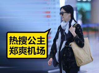 热搜小公主郑爽,机场造型也依旧是放飞自我随性潇洒!